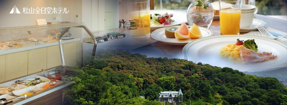 ホテル最上階。目の前に広がるお城山の緑を愛でながらさわやかな朝食のひとときを。