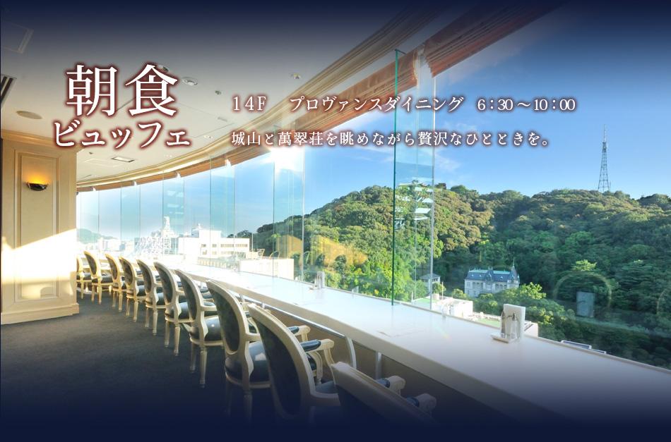 朝食ビュッフェ/14Fプロヴァンスダイニング/6:30〜10:00