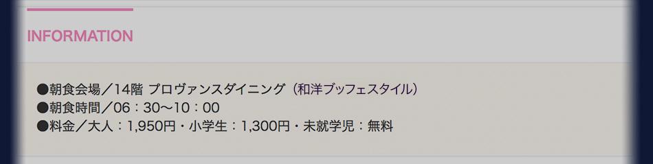 料金/大人1950円/小学生1300円        /未就学児無料