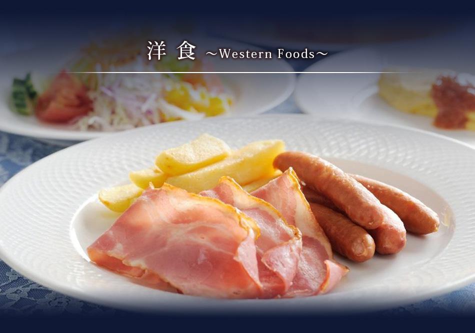 洋食〜Western Food〜