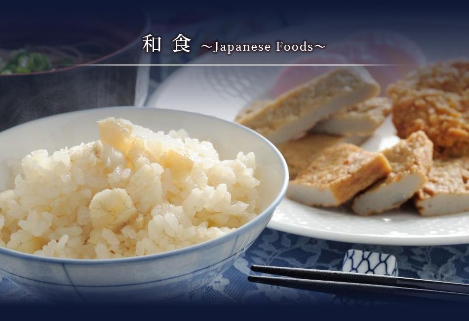和食〜Japanese Food〜