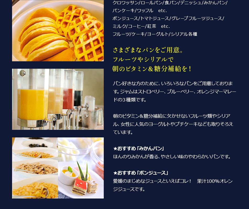 さまざまなパンをご用意。フルーツやシリアルで朝のビタミン&糖分補給を!