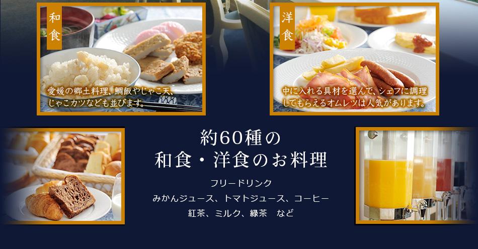 約60種の和食・洋食のお料理/フリードリンク