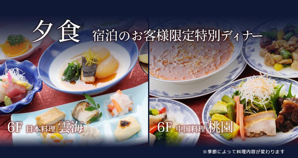 夕食:宿泊のお客様限定特別ディナー:6F日本料理雲海/6F中国料理桃園