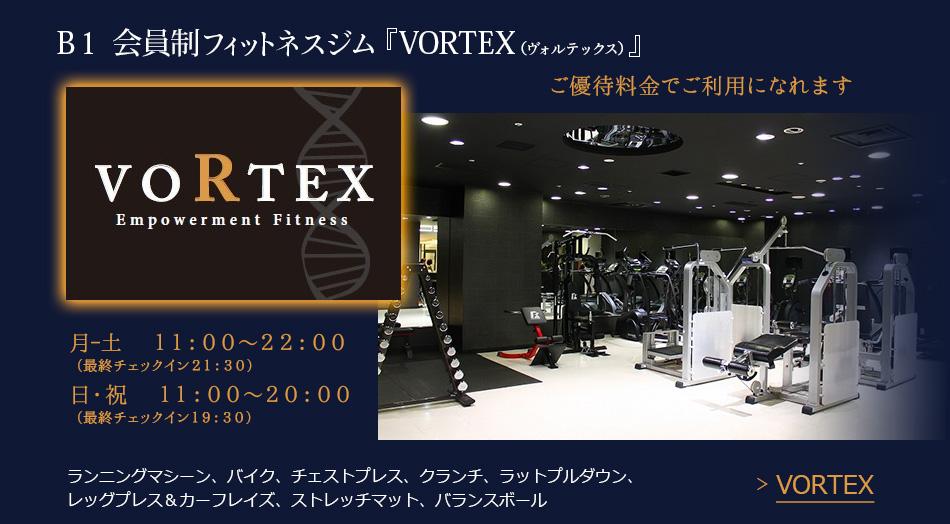 B1 会員制フィットネスジム「VORTEX(ヴォルテックス)」