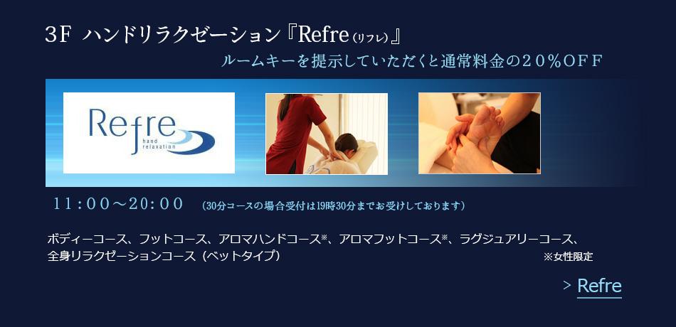 3F ハンドリラクゼーション「Refre(リフレ)」