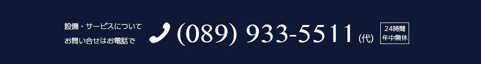設備・サービスについてお問い合せ:(089)933-5511(代)