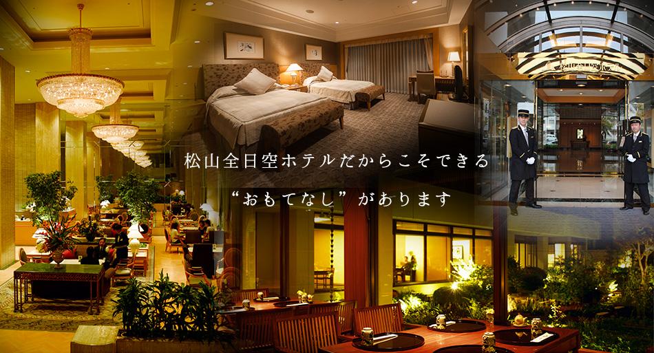 """松山全日空ホテルだからこそできる""""おもてなし""""があります"""