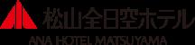 松山全日空ホテル