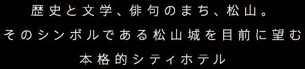歴史と文学、俳句のまち、松山。そのシンボルである松山城を目前に望む本格的シティホテル