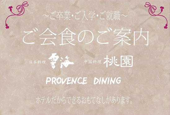 お祝い会食|レストラン&バー