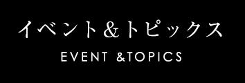 イベント&トピックス
