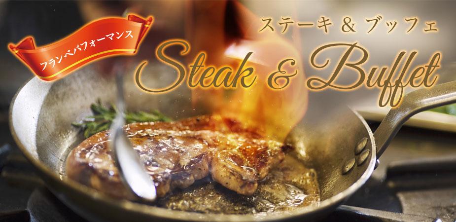 ステーキ&ブッフェイメージ