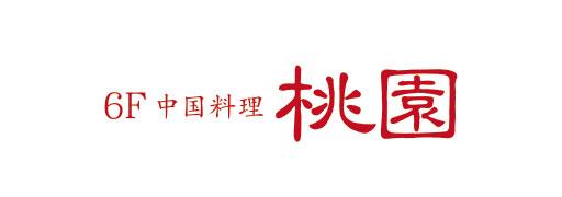 6F 中国料理 桃園