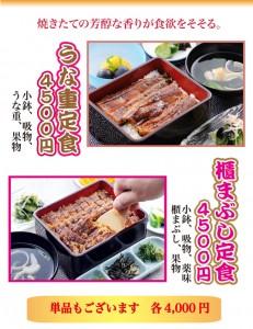 6階 日本料理「雲海」【雲海特製うなぎひつまぶし・うな重】
