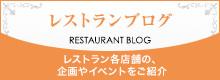 レストランブログ
