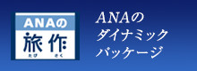 ANAのダイナミックパッケージ