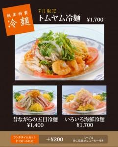 1607桃園冷麺