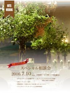 1607_SP相談会