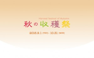 1609h秋の収穫祭