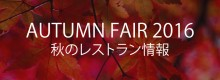 AUTUMN FAIR 2016