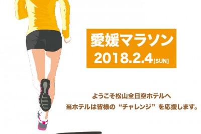 愛媛マラソン2018.02.04SUN ようこそ松山全日空ホテルへ当ホテルは皆様のチャレンジを応援します。