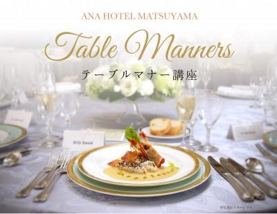 1602テーブルマナー最終